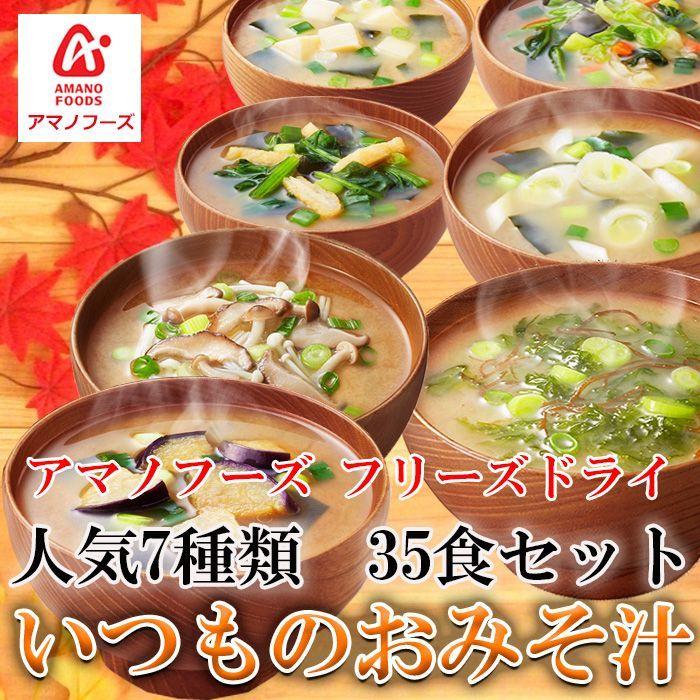 Photo1: 味噌汁 フリーズドライ アマノ 詰め合わせ  セット いつものおみそ汁 7種類35食セット インスタント 即席 (1)