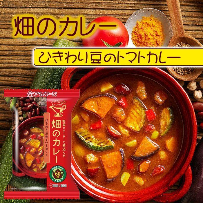 Photo1: アマノフーズ フリーズドライ 畑のカレーひきわり豆とトマトカレー×5個 (インスタント 即席) (1)