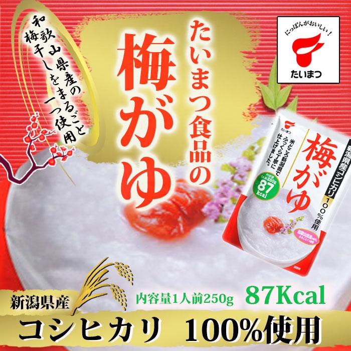 Photo1: 梅がゆ250g (たいまつ食品) 和歌山県産梅干 (1)