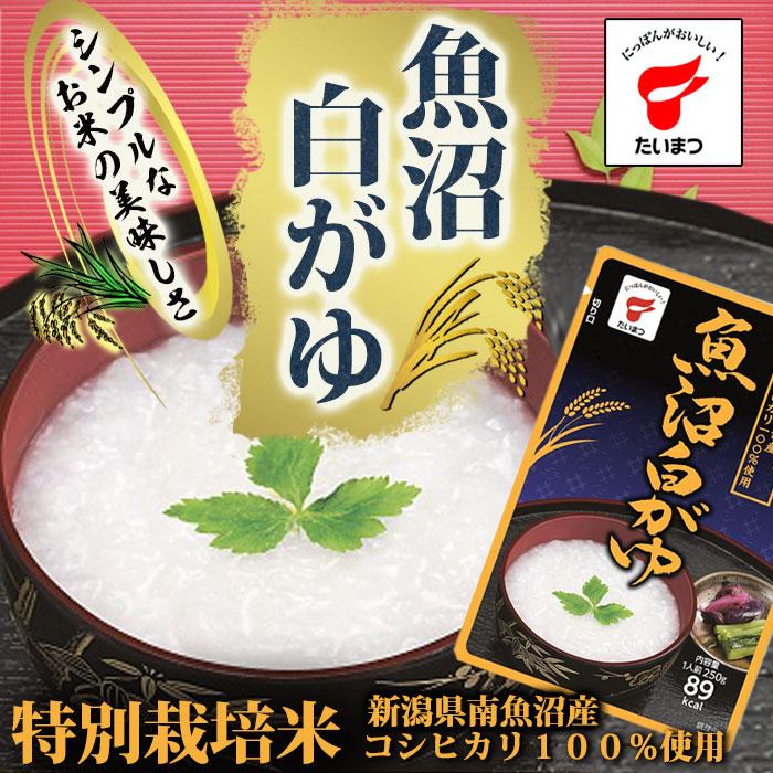 Photo1: 魚沼白がゆ250g(たいまつ食品) (1)