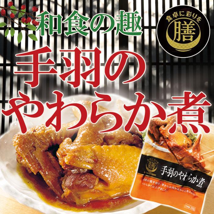 Photo1: 手羽のやわらか煮200g レトルト惣菜 鶏料理 (1)
