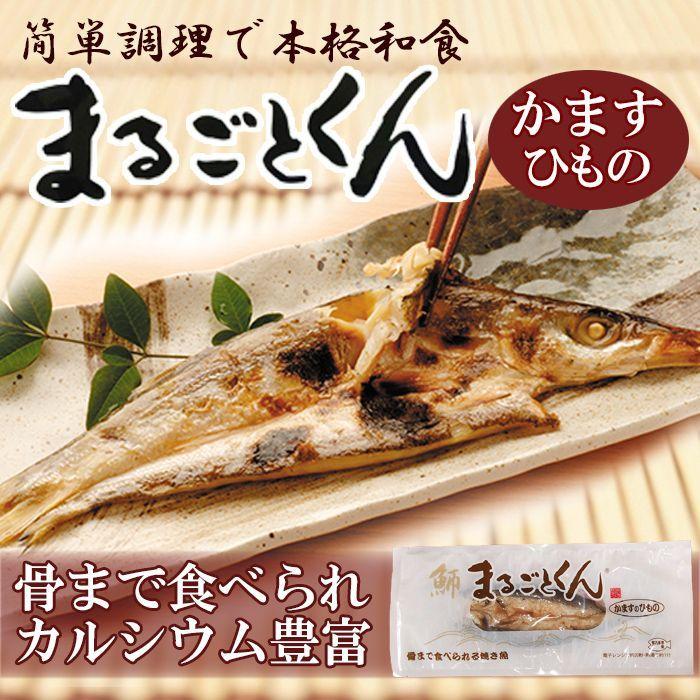 Photo1: まるごとくん かますのひもの 国産(保存食・非常食に・海外みやげに) (1)