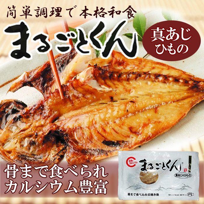 Photo1: まるごとくん あじのひもの 国産(保存食・非常食に・海外みやげに) (1)