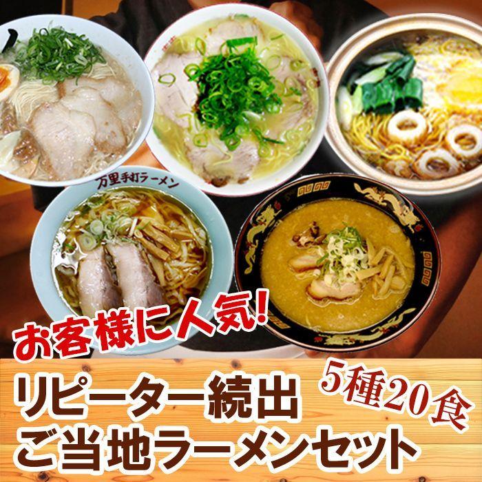 Photo1: リピーター続出!ご当地ラーメン5種20食セット(常温保存) (1)