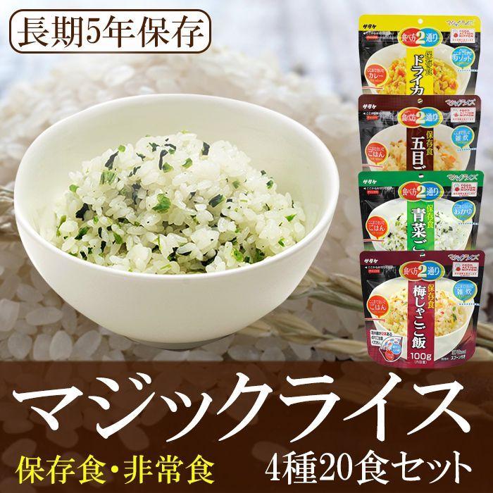 Photo1: サタケ マジックライス 非常食セット 味めし 4種20食セット 防災 備蓄 5年保存 非常食 (1)