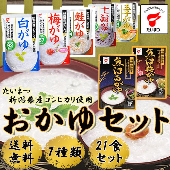 Photo1: たいまつ新潟県産コシヒカリ使用おかゆセット7種類 21食セット (1)