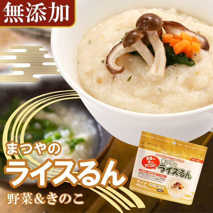 Photo1: おかゆ ライスるん 野菜&きのこ 40g 備蓄用 5年保存 (1)