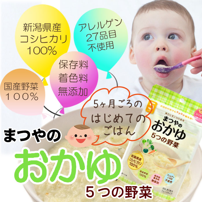 Photo1: 無添加 ベビーフード まつやのおかゆ 5つの野菜(3食分入) 5ヶ月頃 離乳食 アレルギー対応 (1)