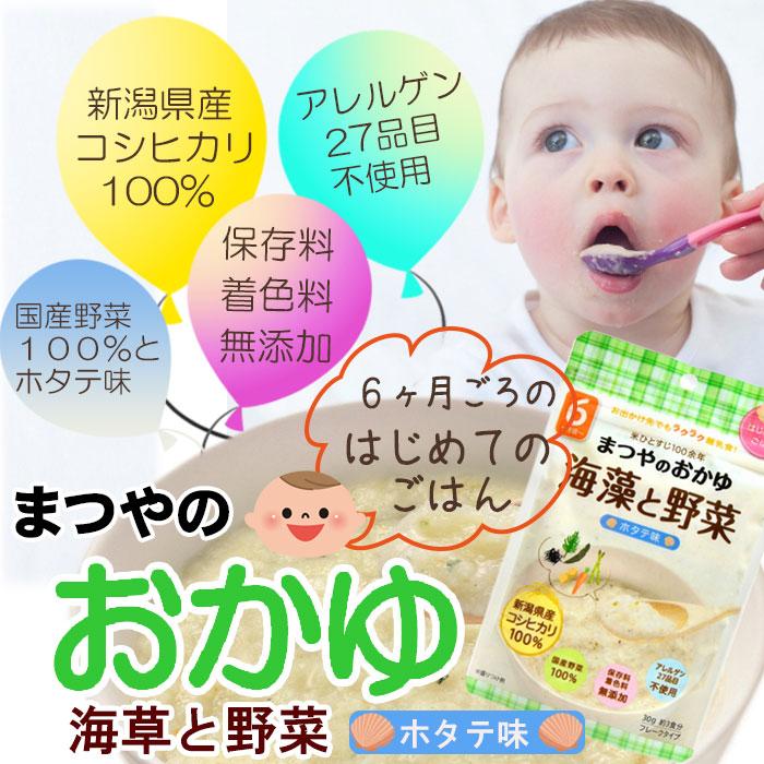 Photo1: 無添加 ベビーフード まつやのおかゆ 海藻と野菜(3食分入) 6ヶ月頃 離乳食 アレルギー対応 (1)