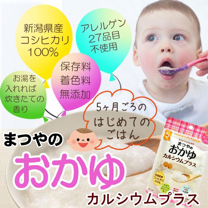 Photo1: 無添加 ベビーフード まつやのおかゆ カルシウムプラス(4食分入) 5ヶ月頃から 離乳食 アレルギー対応食品 (1)