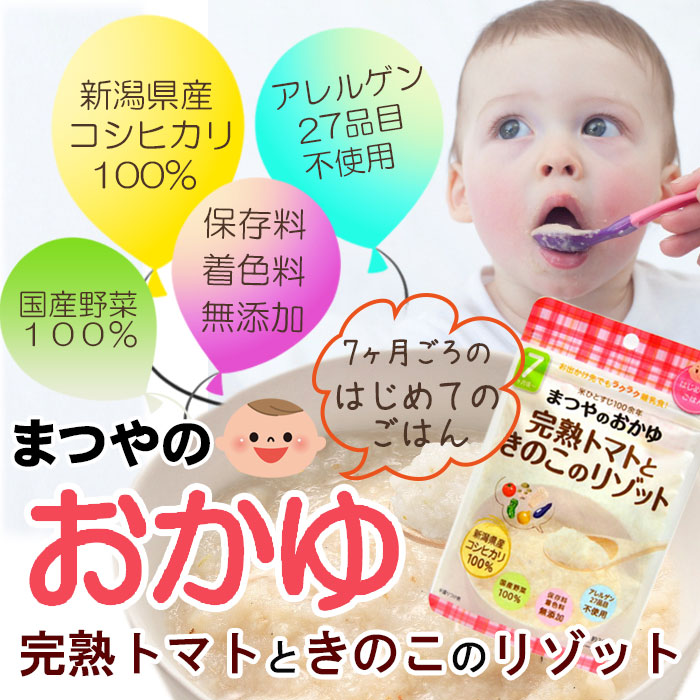 Photo1: 無添加 ベビーフード まつやのおかゆ 完熟トマトときのこのリゾット(3食分入) 7ヶ月頃 離乳食 アレルギー対応 (1)