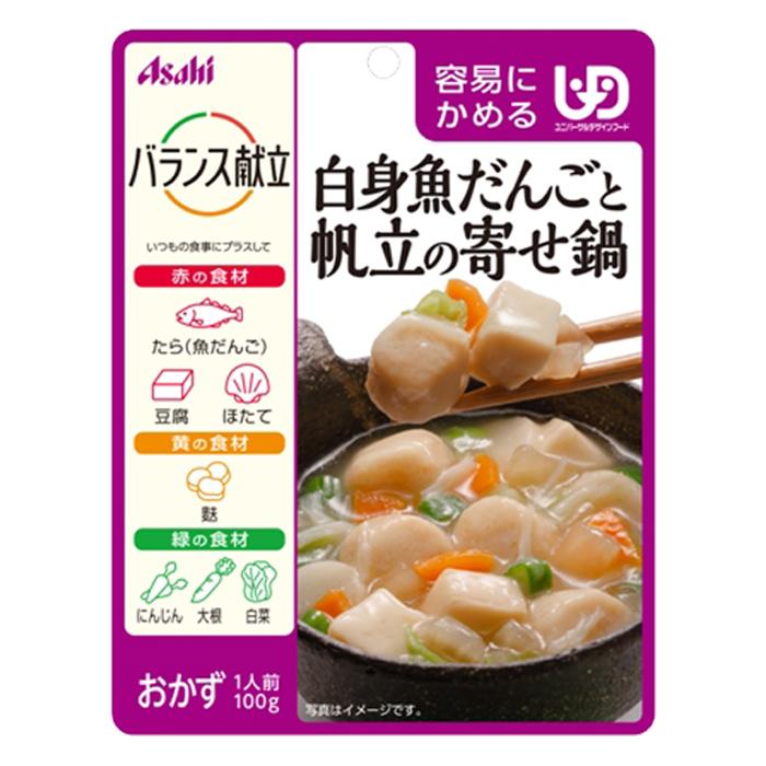 Photo1: 介護食 バランス献立 白身魚だんごと帆立の寄せ鍋100g 容易にかめる (1)
