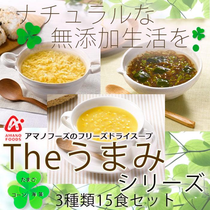 Photo1: アマノフーズフリーズドライ Theうまみシリーズ 3種類15食セット (1)
