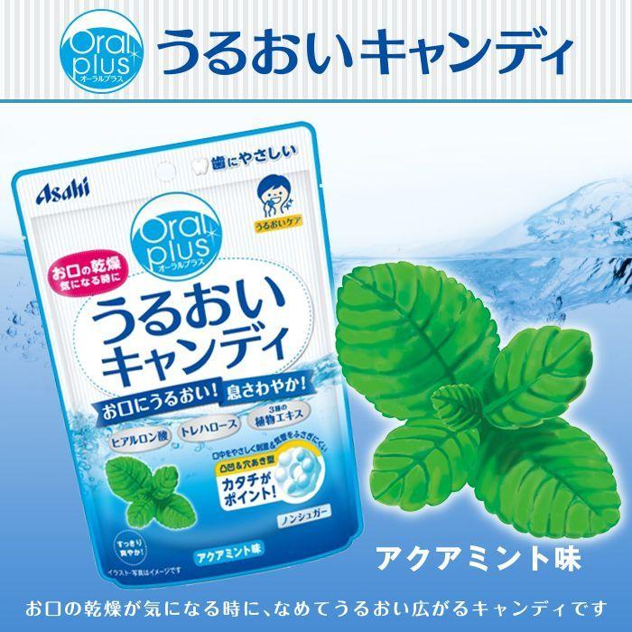 Photo1: オーラルプラス うるおいキャンディ57g アクアミント味 乾燥対策 うるおい (1)