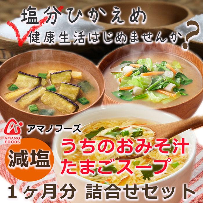 Photo1: アマノフーズフリーズドライ減塩うちのおみそ汁たまごスープ 1 ヶ月分詰合せセット (1)