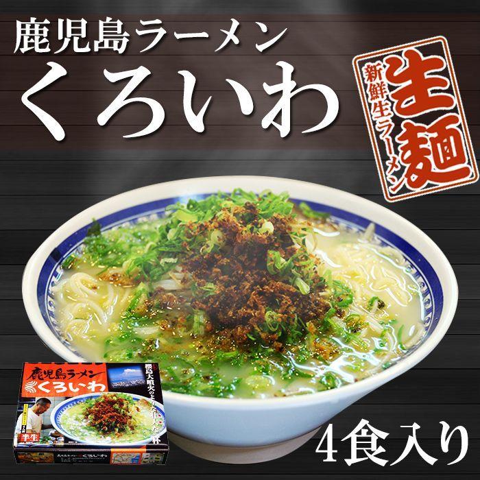 Photo1: 超有名ラーメン店 鹿児島ラーメンくろいわ(4人前) 名店の味 アイランド食品(常温保存) (1)