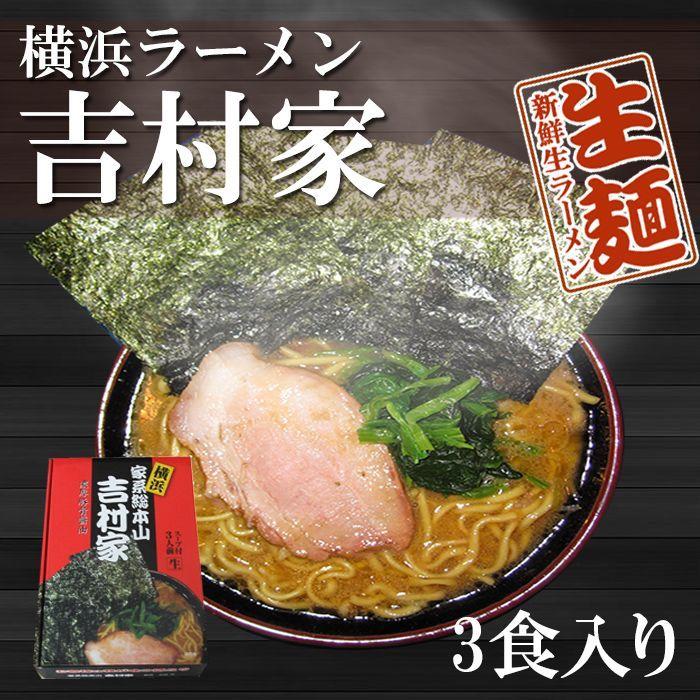Photo1: 超有名ラーメン店 横浜 家系吉村家 3食入り 名店の味 アイランド食品(常温保存) (1)