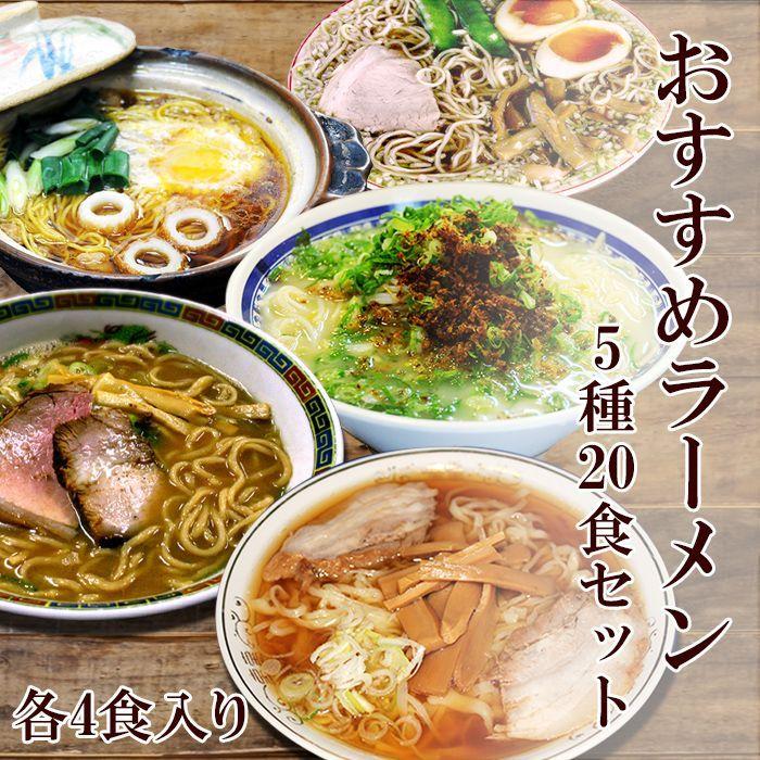 Photo1: 超有名ラーメン店 4食入りおすすめラーメン5種20食セット ご当地ラーメン(常温保存) (1)