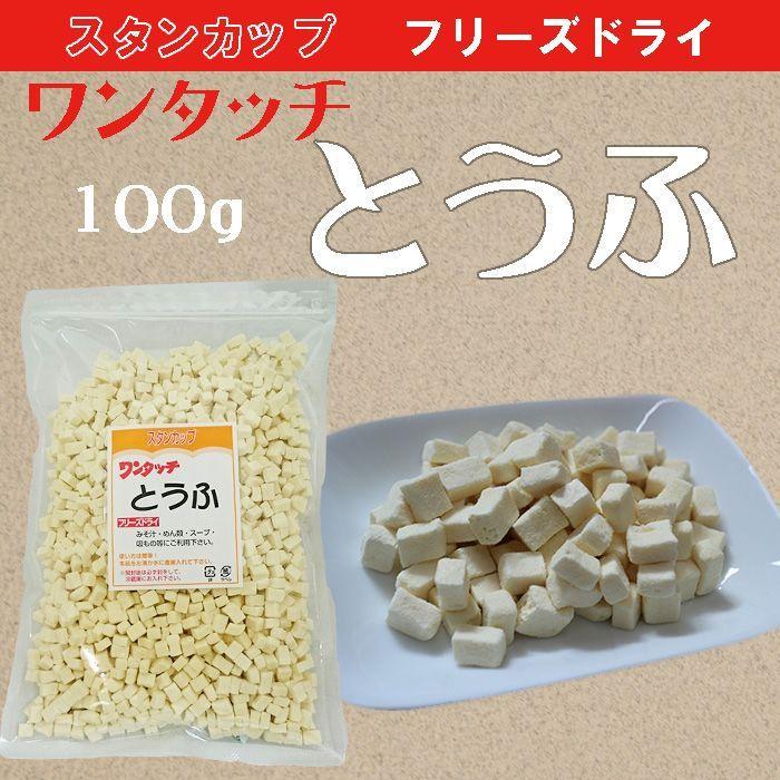 Photo1: フリーズドライ ワンタッチ とうふ 100g (業務用豆腐 真空凍結乾燥) (1)