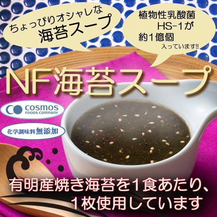 Photo1: NF海苔スープ フリーズドライ スープ 有明産焼き海苔 (1)