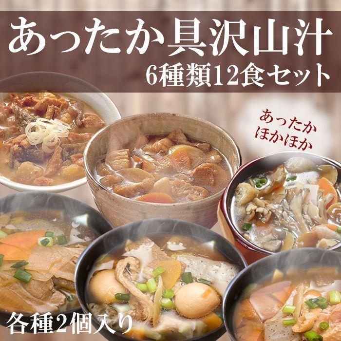 Photo1: レトルト 惣菜 あったか具沢山汁6種12食セット (豚汁、けんちん汁、いも煮汁、きのこ汁、もつ煮込み) (1)
