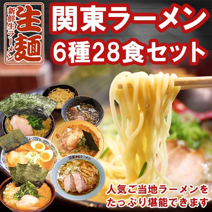 Photo1: 関東ご当地ラーメン6店舗26食セット(吉村家、侍、万里、せたが屋、頑者、ホープ軒)(常温保存) (1)