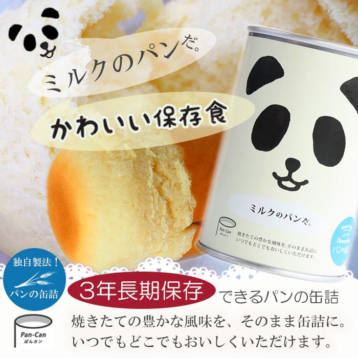 Photo1: パンの缶詰 ミルク味 100g 3年長期保存 パン缶 非常食 (1)