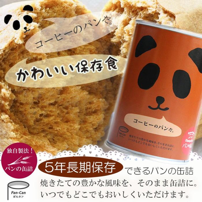 Photo1: パンの缶詰 コーヒー味 100g 3年長期保存 パン缶 非常食 (1)
