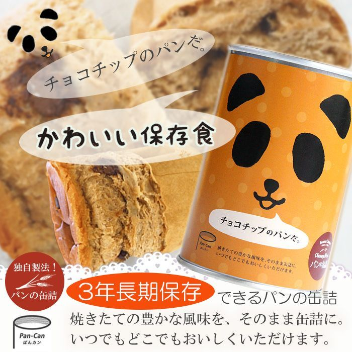 Photo1: パンの缶詰 チョコチップ味 100g 3年長期保存 パン缶 非常食、保存食 (1)