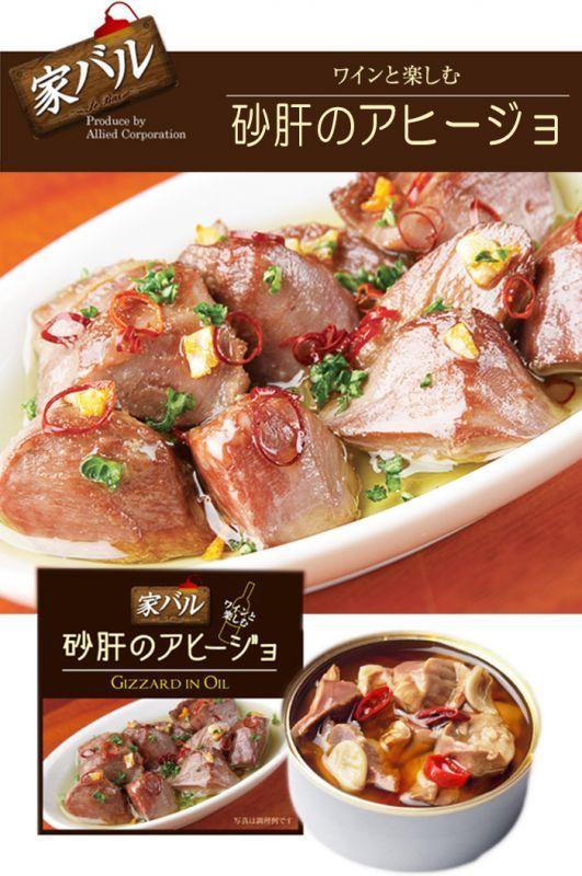 Photo1: 家バル 砂肝のアヒージョ 家バル スペイン料理 オイル煮 (1)