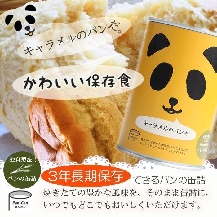 Photo1: パンの缶詰 キャラメル味 100g 3年長期保存 パン缶 非常食 (1)