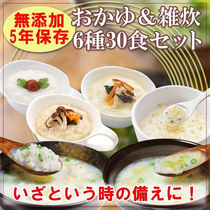 Photo1: 災害対策 備蓄用 5年保存 おかゆ&雑炊6種30食セット 無添加 (1)