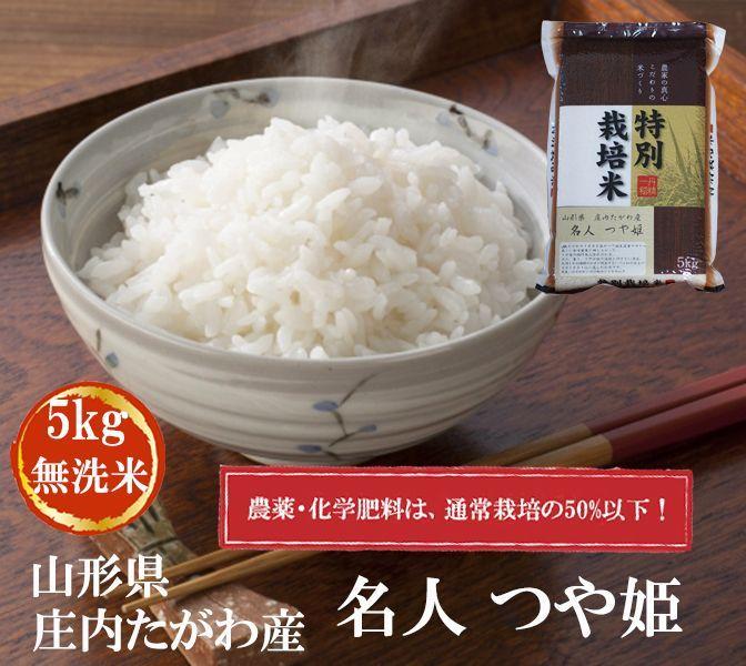 Photo1: 山形 つや姫 無洗米 5kg (1)
