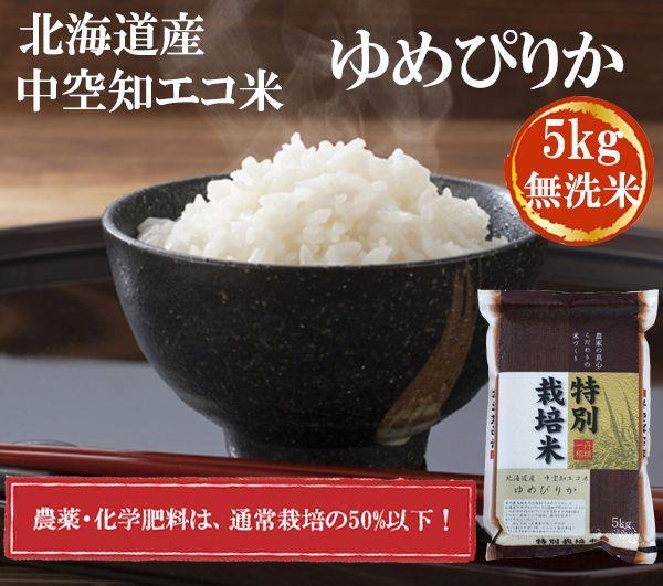 Photo1: 北海道 ゆめぴりか 無洗米 5kg (1)