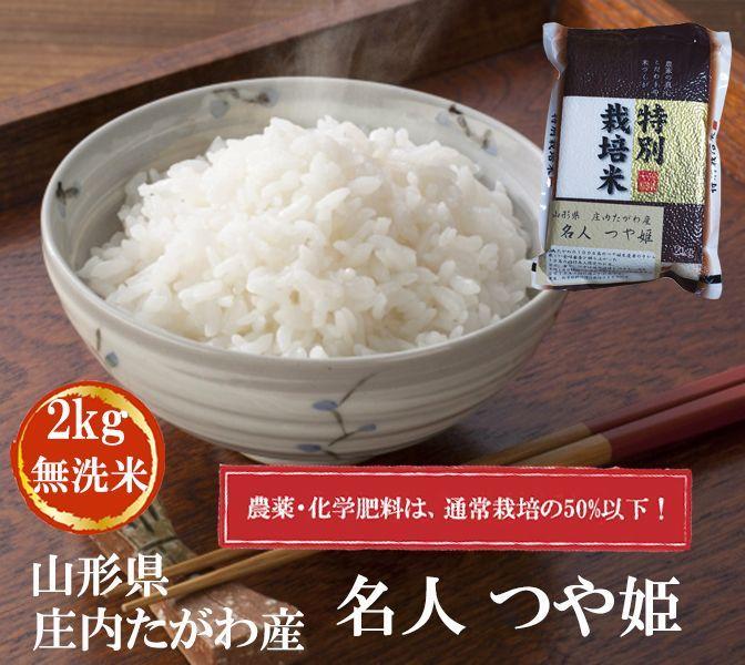 Photo1: 山形 つや姫 無洗米 2kg (1)
