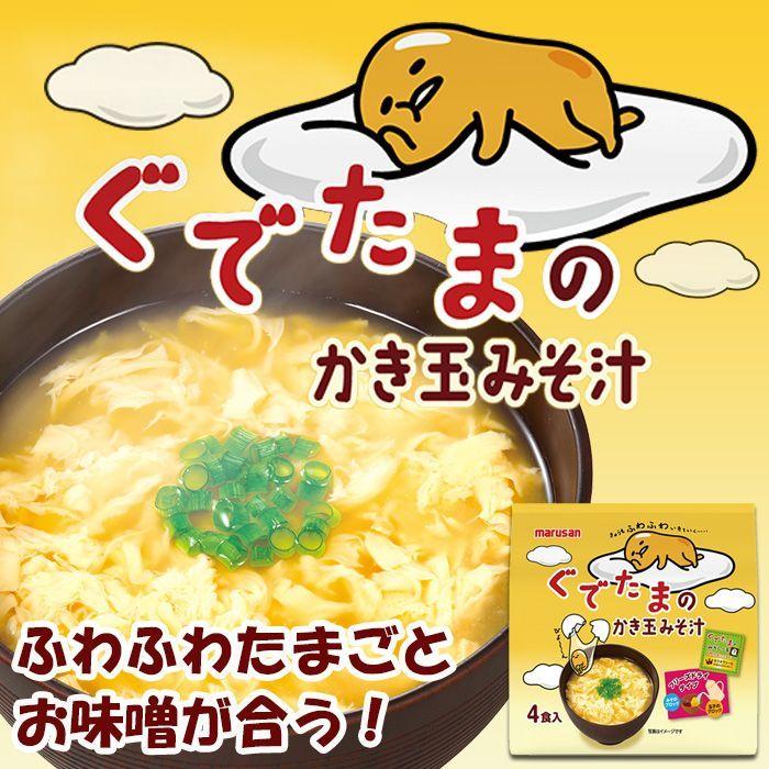 Photo1: フリーズドライ ぐでたまのかき玉みそ汁 4食入り シール付き (1)
