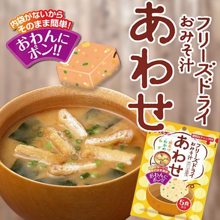Photo1: フリーズドライ おわんにポン!あわせ 5食 (1)