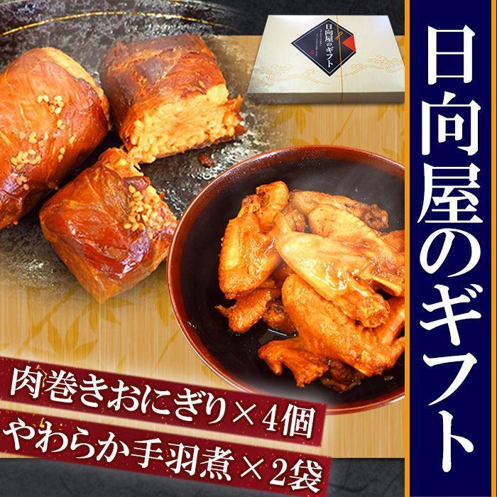 Photo1: 日向屋の自慢ギフト 肉巻きおにぎり120gx4 やわらかい手羽煮450gx2 (1)