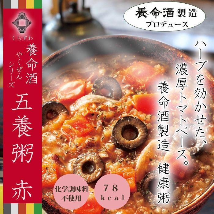 Photo1: 養命酒 やくぜんシリーズ 五養粥 赤 ハーブとトマトのリゾット (1)