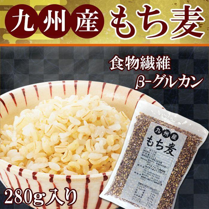 Photo1: ベストアメニティ 九州産 もち麦 280g (1)