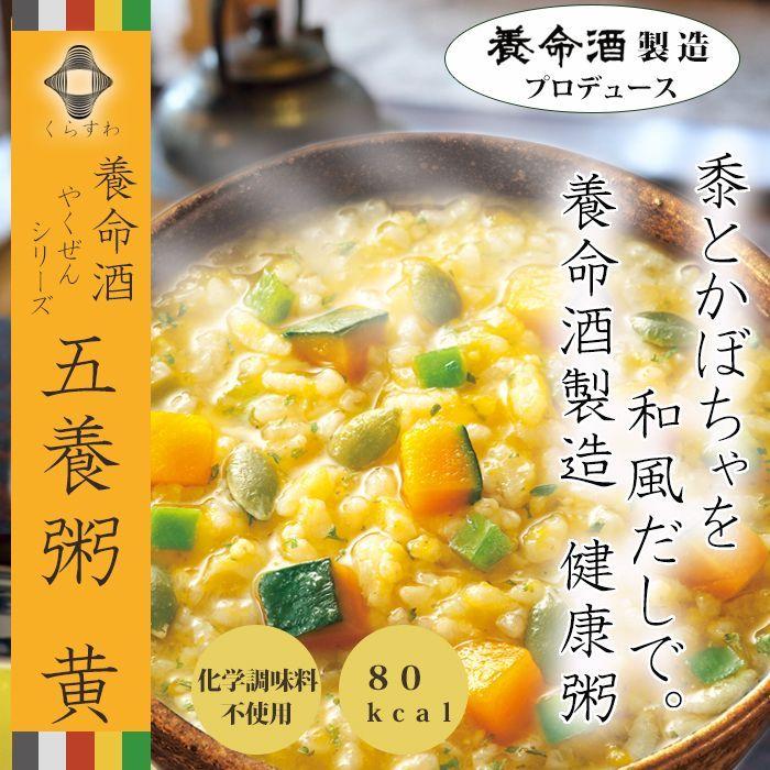 Photo1: 養命酒 やくぜんシリーズ 五養粥 黄 黍とかぼちゃ (1)