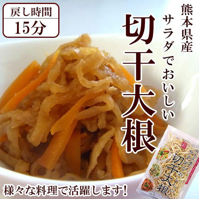 Photo1: 熊本県産サラダでおいしい千切り大根 40g ベストアメニティ (1)