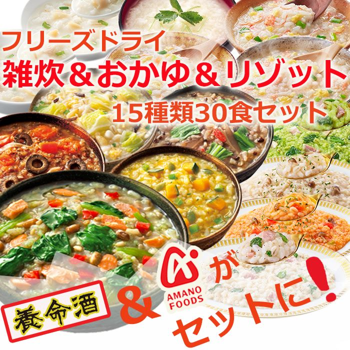 Photo1: フリーズドライ 雑炊&おかゆ&リゾット15種類30食セット アマノフーズと 養命酒のお試しセット (1)
