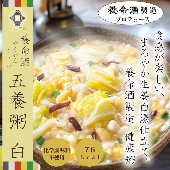 Photo1: 養命酒 やくぜんシリーズ 五養粥 白 生姜入り白湯仕立てのお粥 (1)