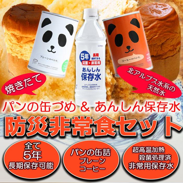 Photo1: パンの缶づめとあんしん保存水の 防災非常食セット 5年長期保存 (1)