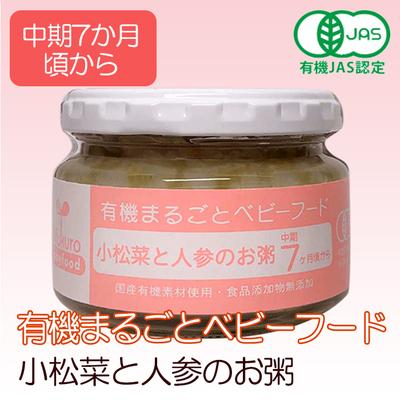 Photo1: 有機まるごとベビーフード 小松菜とニンジンのお粥 100g 中期7ヶ月頃から (1)