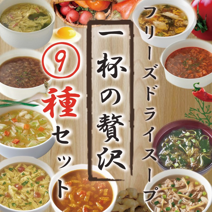 Photo1: 一杯の贅沢 フリーズドライスープ9種18食セット (1)