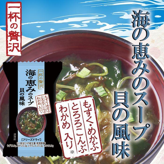 Photo1: 一杯の贅沢 海の恵みのスープ 貝の風味 (1)