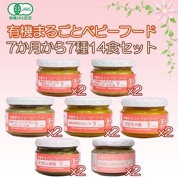 Photo1: 有機まるごとベビーフード 7ヶ月頃から 離乳食 7種類14食セット (1)