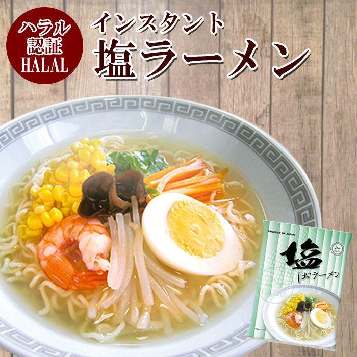 Photo1: ハラール認定 ノンフライ麺インスタントラーメン(塩味) 国産 HALAL (1)